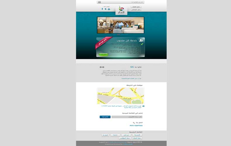 Al-Daar For Toursim and Hotel Reservations Website Design and Development