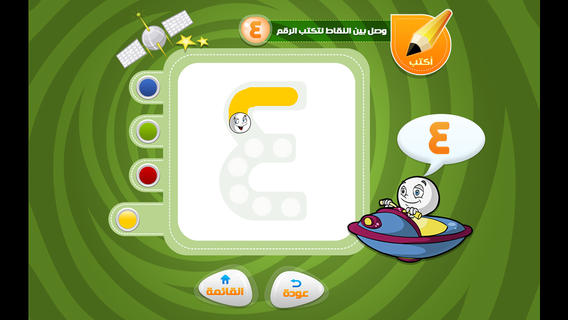 Learn Numbers with Shamoos wa Kamoor Mobile App