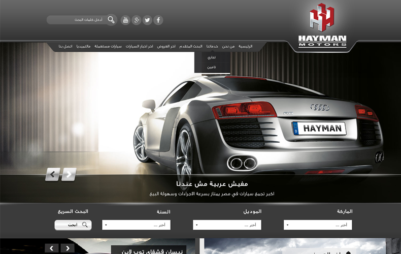 Hayman Motors Website Design and Development
